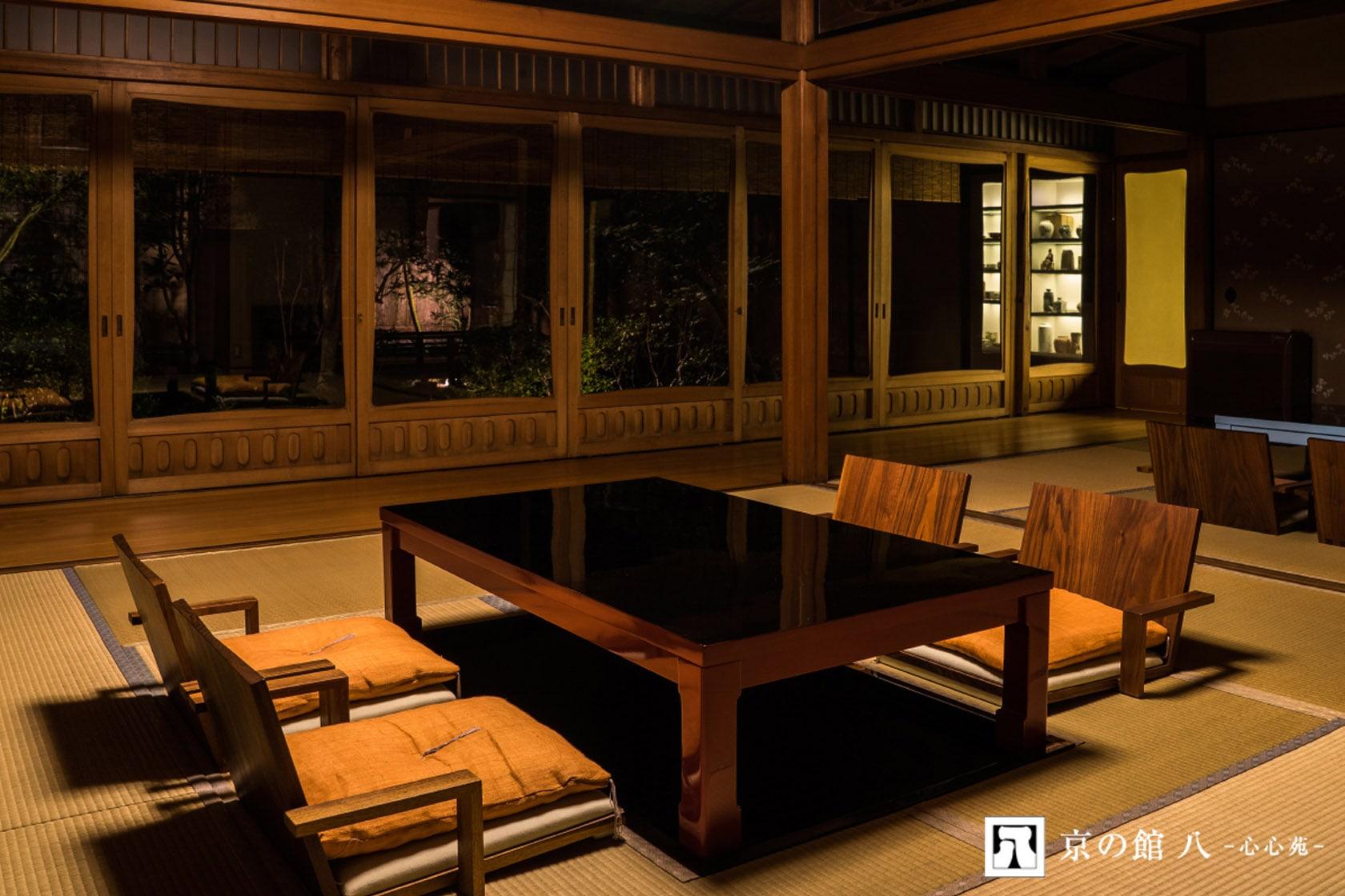 .。*゚+.*.。ゆったりとした心休まる、京の館 八-心心苑- ゚+..。*゚+