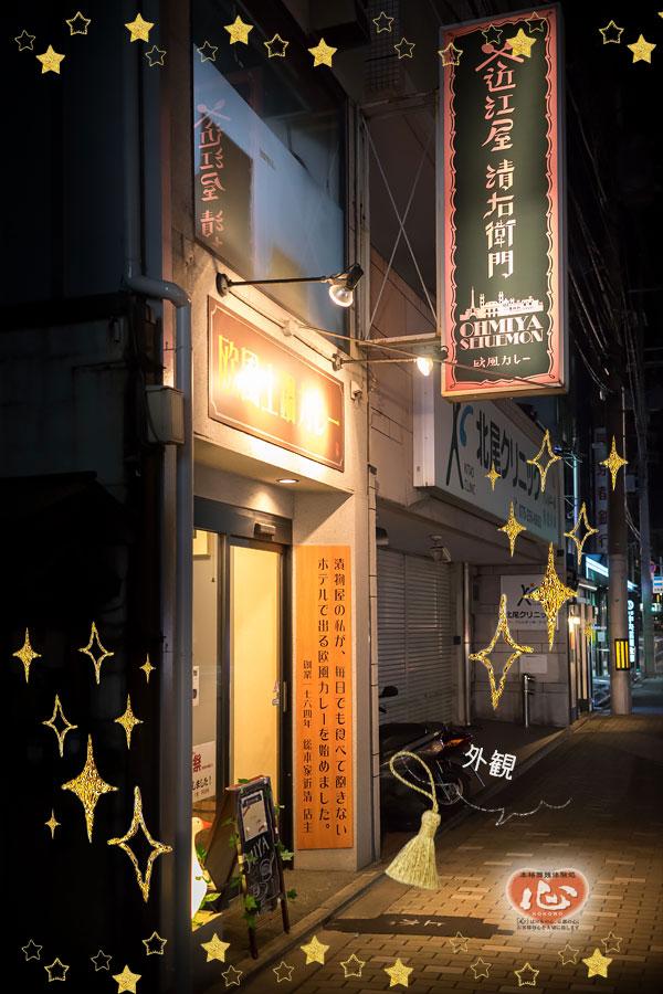 京都のオススメランチ