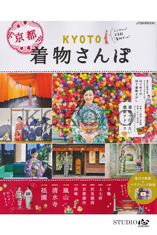 京都観光雑誌