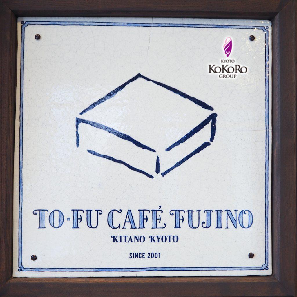 5年の片思い・・TOFU CAFE FUJINO・・