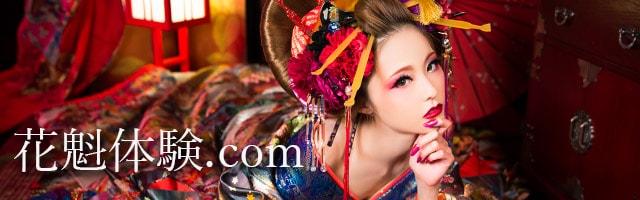 京都花魁体験ポータルサイト