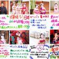 ガンバレ東日本!!心の義援金100万円プロジェクト!vol.4