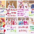 ガンバレ東日本!!心の義援金100万円プロジェクト!vol.7