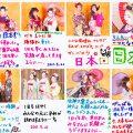 ガンバレ東日本!!心の義援金100万円プロジェクト!vol.8