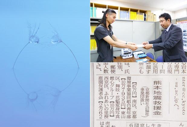 熊本地震災害募金