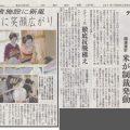 京都新聞の1面に掲載されました!ボランティア活動第6弾! 京都市小川特別養護老人ホーム
