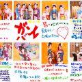 ガンバレ東日本!!心の義援金100万円プロジェクト!vol2