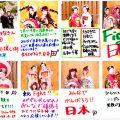 ガンバレ東日本!!心の義援金100万円プロジェクト!vol.5